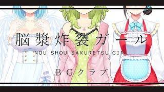 【BGクラブ】脳漿炸裂ガール 歌ってみた - 森中花咲×鈴鹿詩子×モイラ【オリジナルMV】cover
