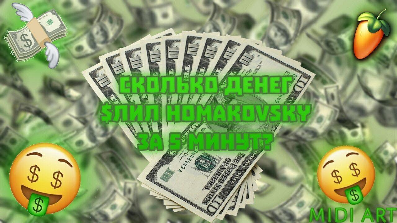 Сколько денег в онлайн казино