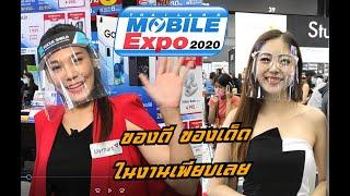 พาดูงาน Thailand Mobile Expo 2020 สินค้าไอที ของถูก ของแถม เยอะแยะมากมาย