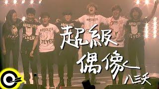 八三夭 831【超級偶像 Super Idol】三立歌唱選秀節目「超級偶像」主題曲 Official Music Video