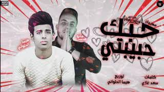 مهرجان جمالك حبيبتي جمال مستفز2(حبك حبيبتي❤️) تيم 5سنتي /هيما الحلواني محمد مادو 2021