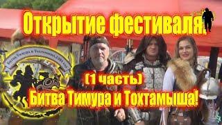 Шикарный фестиваль. Открытие! Битва Тимура и Тохтамыша.
