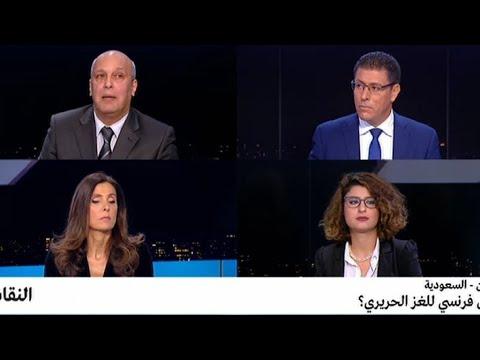 لبنان - السعودية: حل فرنسي للغز الحريري؟