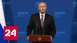 Путин: встреча с Байденом была результативной, а счет никто не ведет - Россия 24 