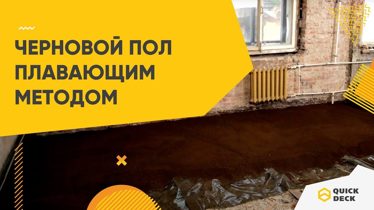 Залить пол с керамзитом своими руками фото 14