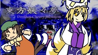 Rixian suffers through Touhou 7: Perfect Cherry Blossom