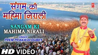 संगम की महिमा निराली I Sangam Ki Mahima Nirali I PREM PRAKASH DUBEY I New Latest Full HD Video Song