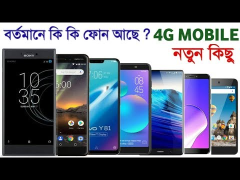 Latest Mobile price in Bangladesh 2018 | Bangla Review