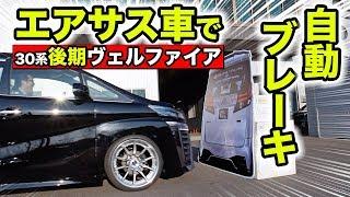 エアサスにしても自動ブレーキが効くかやってみた!【30系後期ヴェルファイア】|Toyota Safety Sense