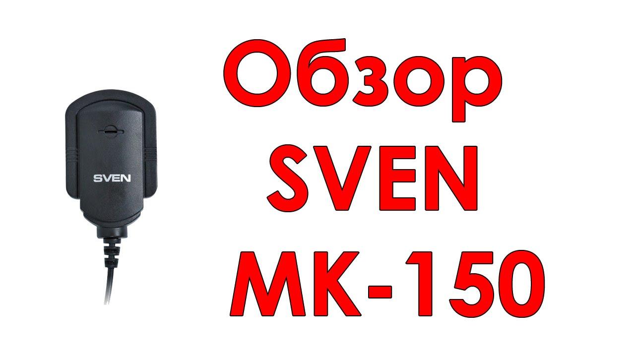 МИКРОФОН КЛИПСА.SVEN MK-150 - YouTube