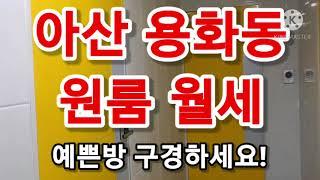 아산 용화동 원룸월세(신축빌라) 10평 풀옵션 분리형 …