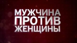 """""""Мужчина против женщины"""" / Документальный фильм"""