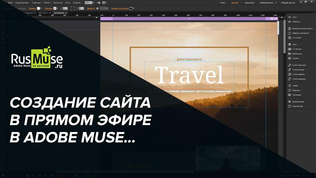 Создание сайта в Adobe Muse в прямом эфире запись от 25 января