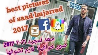 سعد لمجرد في 22 صورة خرافية 2017 Saad Lamjarred