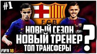 FIFA18 ! Карьера Тренера за FC Барселона ! ТОП ТРАНСФЕРЫ! #1