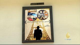 خمسون سنة من السينما في المغرب