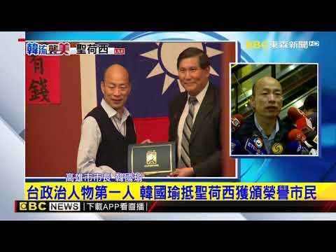 最新》台政治人物第一人 韓國瑜抵聖荷西獲頒榮譽市民