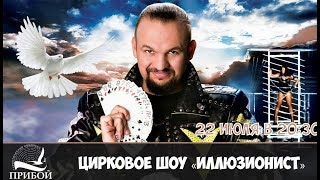 Цирковое шоу иллюзионист фокусник В  Полищук немагия ч.1