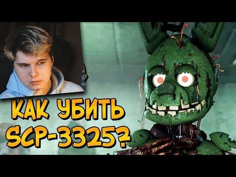 Как уничтожить Био-Аниматроников (SCP-3325)? Зачем нужны? - РЕАКЦИЯ на звездного капитана