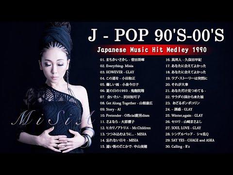 90年代 全名曲ミリオンヒット 1990 2000 ❤❤ J Pop 90 メドレー ❤❤ 90年代を代表する邦楽ヒット曲。おすすめの名曲