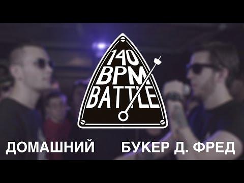 140 BPM BATTLE: ДОМАШНИЙ X БУКЕР Д. ФРЕД
