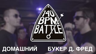 140 BPM BATTLE: ДОМАШНИЙ X БУКЕР Д. ФРЕД