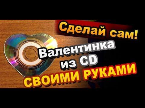 Как Сделать Валентинки из CD / How to Make a Valentine From CD