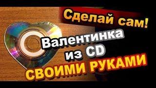 Как сделать Валентинки из CD дисков своими руками