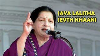 Jayalalitha Biography|Jayalalitha Jevith khani|संघर्ष, सिनेमा और सियासत की कहानी !!!