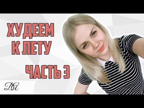 БЫСТРО ХУДЕЕМ К ЛЕТУ -20 КГ ЧАСТЬ 3 без регистрации и смс