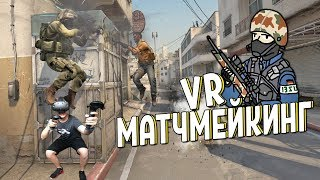CS:GO ММ в VR