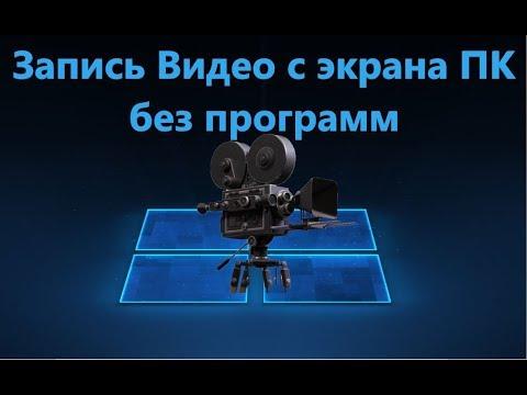 Как записать видео с экрана ноутбука со звуком windows 10