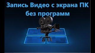 Как записать видео с экрана компьютера со звуком в Windows 10