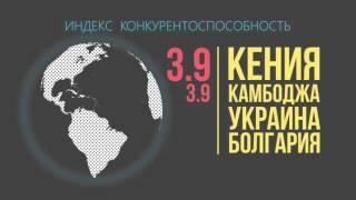 Украина - Кения, в чем разница?