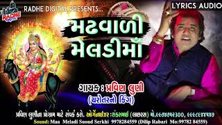 Pravin Luni Madh Vali Meladi Maa (Gujarati Dakla Mix Songs) Devotional Ramel HQ Audio Radhe Digital