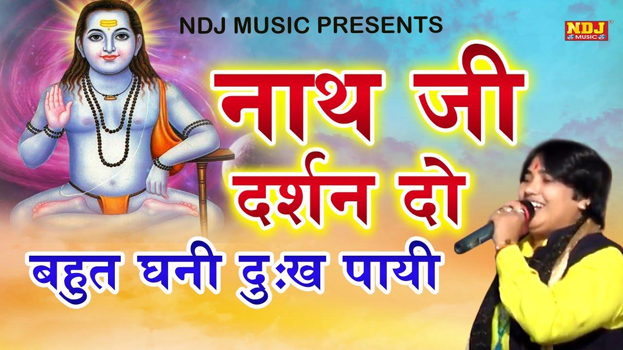 नाथ जी दर्शन दो बहुत घनी दुःख पायी | Latest Devotional Bhajan Song 2018 | NDJ FIlm