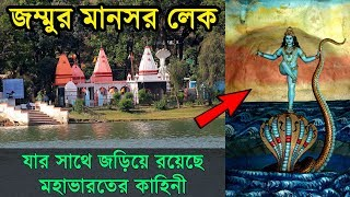 জম্মুর মানসর লেক || যার সাথে জড়িয়ে রয়েছে মহাভারতের অর্জুনের মৃত্যু রহস্য || Mansar Lake Ka Rahasya |