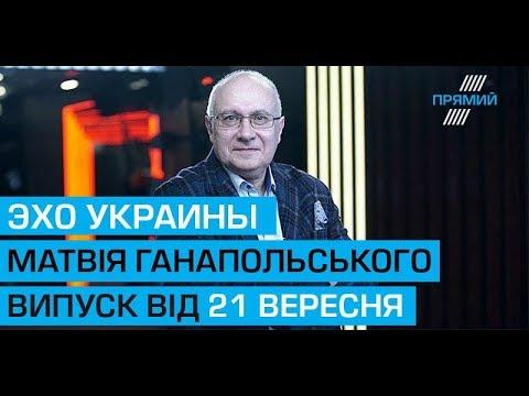 Ток-шоу Матвія Ганапольського 'Ехо України' від 21 вересня 2018 року