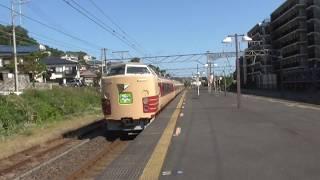 団体列車(189系)ホリデー快速あたみ、ジョイフルトレイン。
