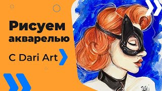 Видео урок! Рисуем акварелью девушку в маске! #Dari_Art