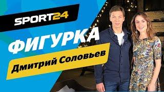 Загитова повзрослела Трусова бесстрашная кто выиграет финал Гран при Дмитрий Соловьёв в ФИГУРКЕ