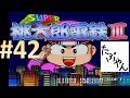 #42 スーパー桃太郎電鉄3【SFC】レトロゲーム実況 【たぶやん】