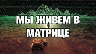 Download МЫ ЖИВЕМ В МАТРИЦЕ - ТОП 10 ФАКТОВ Mp3 and Videos