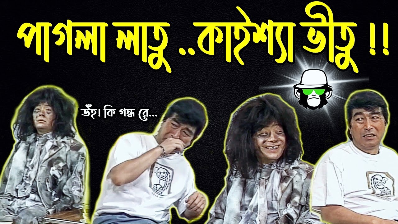Kaissa Funny Washing Machine | Bangla New Comedy Dubbing Video