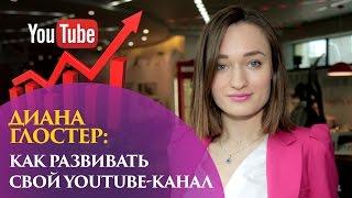 Диана Глостер рассказала, как создать свой YouTube канал