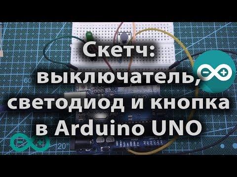 Скетч - выключатель, светодиод и кнопка в Arduino UNO