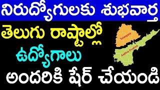 Jobs In Telangana And Andhra Pradesh | Latest Private Jobs | SumanTv