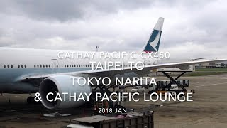 【Flight Report】 Cathay Pacific CX450 Taipei to Tokyo NARITA &Cathay Pacific LOUNGE 2018 Jan キャセイパシフィ thumbnail