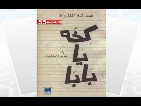 كتاب كخة يا بابا pdf