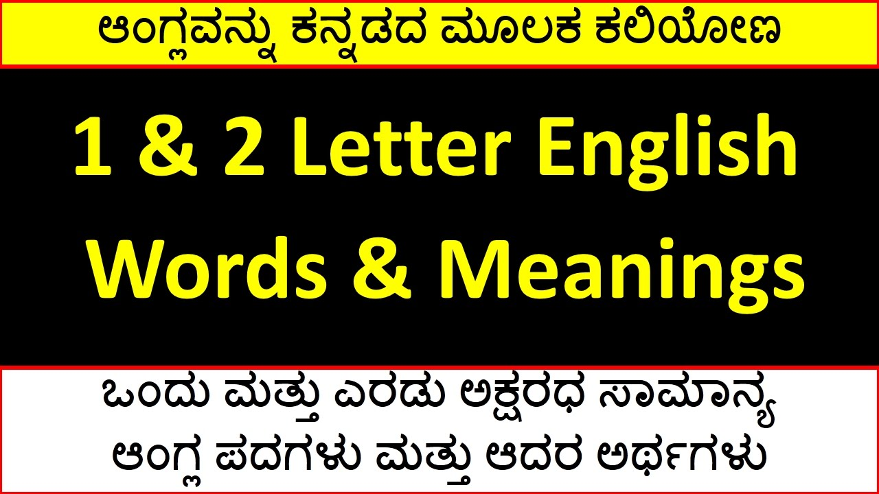 All pictures by means meaning in kannada